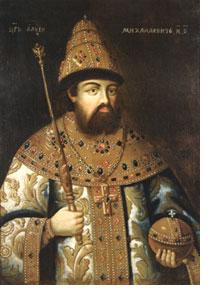 Царь Алексей I Михайлович
